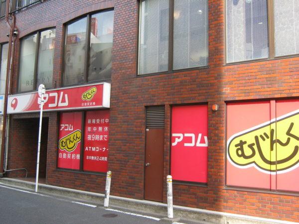 アコムの店舗画像