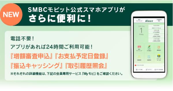 モビットアプリ画像