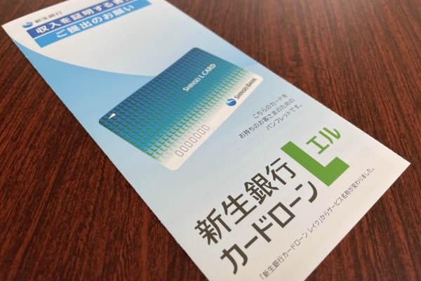 新生銀行カードローンパンフレット